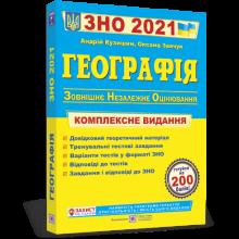ЗНО 2021 Географія. Комплексне видання. Кузишин А. Вид-во: Підручники і посібники