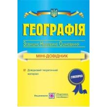ЗНО 2021 Географія. Міні-довідник для підготовки: Кузишин А. Вид-во: Підручники і посібники