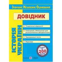 ЗНО 2021 Історія України. Довідник для підготовки: Земерова Т. Вид-во: Підручники і посібники