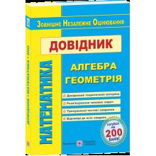 ЗНО 2021 Математика. Довідник для підготовки: Капіносов А. та ін. Вид-во: Підручники і посібники