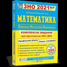 ЗНО 2021 Математика Комплексне видання Капіносов А. та ін. Вид-во: Підручники і посібники