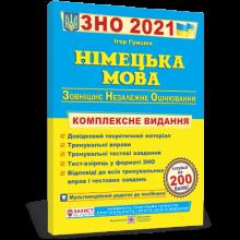 ЗНО 2021 Німецька мова. Комплексне видання. Грицюк І. Вид-во: Підручники і посібники