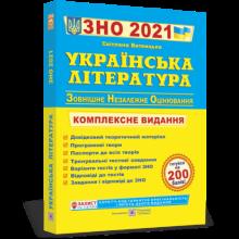 ЗНО 2021 Українська література Комплексне видання Витвицька С. Вид-во: Підручники і посібники