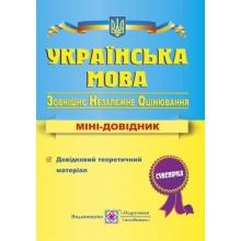 ЗНО 2021 Українська мова Міні-довідник для підготовки Білецька О. Вид-во: Підручники і посібники