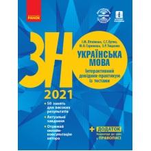 ЗНО 2021 Українська мова Інтерактивний довідник-практикум із тестами Літвінова І. та ін. Вид-во: Ранок