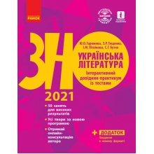 ЗНО 2021 Українська література Інтерактивний довідник-практикум із тестами Гарюнова Ю. та ін. Вид-во: Ранок