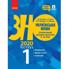 ЗНО 2021 Українська мова Інтерактивний довідник-практикум із тестами (У 3-х частинах) Частина 1 Літвінова І. та ін. Вид-во: Ранок
