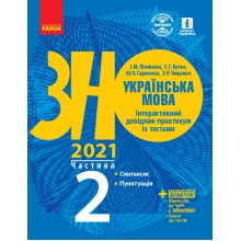 ЗНО 2021 Українська мова Інтерактивний довідник-практикум із тестами (У 3-х частинах) Частина 2 Літвінова І. та ін. Вид-во: Ранок
