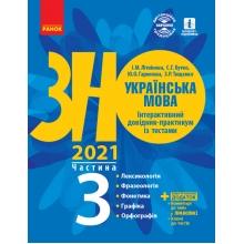 ЗНО 2021 Українська мова Інтерактивний довідник-практикум із тестами (У 3-х частинах) Частина 3 Літвінова І. та ін. Вид-во: Ранок