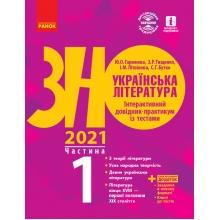 ЗНО 2021 Українська література Інтерактивний довідник-практикум із тестами (У 3-х частинах) Частина 1 Гарюнова Ю. та ін. Вид-во: Ранок