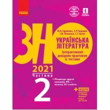 ЗНО 2021 Українська література Інтерактивний довідник-практикум із тестами (У 3-х частинах) Частина 2 Гарюнова Ю. та ін. Вид-во: Ранок