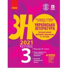 ЗНО 2021 Українська література Інтерактивний довідник-практикум із тестами (У 3-х частинах) Частина 3 Гарюнова Ю. та ін. Вид-во: Ранок