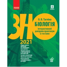 ЗНО 2021 Біологія Інтерактивний довідник-практикум із тестами Тагліна О. Вид-во: Ранок