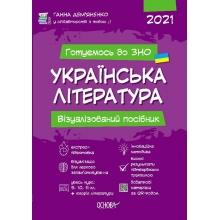 ЗНО 2021 Українська література Візуалізований посібник Дем'яненко Г. Вид-во: Основа