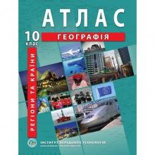 Атлас Географія 10 клас Регіони та країни Вид-во: Інститут передових технологій