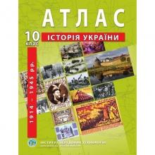 Атлас Історія України 10 клас Вид-во: Інститут передових технологій ІПТ