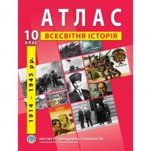 Атлас Всесвітня історія 10 клас Вид-во: Інститут передових технологій ІПТ