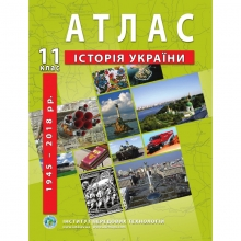 Атлас Історія України 11 клас Вид-во: Інститут передових технологій ІПТ