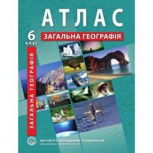 Атлас Загальна географія 6 клас Вид-во: Інститут передових технологій