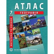 Атлас Географія 7 клас Материки та океани Вид-во: Інститут передових технологій