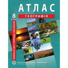 Атлас Географія 8 клас Україна у світі: природа, населення Вид-во: Інститут передових технологій