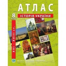 Атлас Історія України 8 клас Вид-во: Інститут передових технологій ІПТ