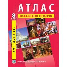 Атлас Всесвітня історія 8 клас Вид-во: Інститут передових технологій ІПТ