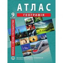 Атлас Географія 9 клас Україна і світове господарство Вид-во: Інститут передових технологій