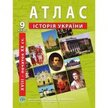Атлас Історія України 9 клас Вид-во: Інститут передових технологій ІПТ