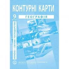 Контурні карти Географія 9 клас Україна і світове господарство Вид-во: Інститут передових технологій