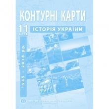 Контурні карти Історія України 11 клас Вид-во: Інститут передових технологій ІПТ
