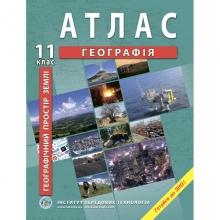 Атлас Географія 11 клас Географічний простір землі Вид-во: Інститут передових технологій