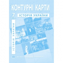 Контурні карти Історія України 7 клас Вид-во: Інститут передових технологій ІПТ