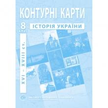 Контурні карти Історія України 8 клас Вид-во: Інститут передових технологій ІПТ