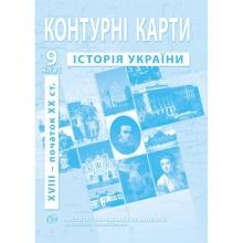 Контурні карти Історія України 9 клас Вид-во: Інститут передових технологій ІПТ