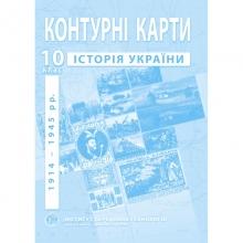 Контурні карти Історія України 10 клас Вид-во: Інститут передових технологій ІПТ