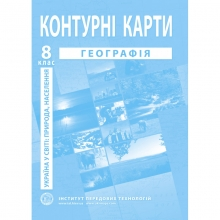 Контурні карти Географія 8 клас Україна у світі: природа, населення Вид-во: Інститут передових технологій