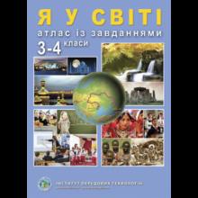 Атлас Я у світі 3-4 класи Із завданнями Вид-во: Інститут передових технологій