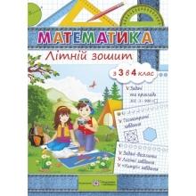 Математика Літній зошит з 3 в 4 клас Цибульська С. Вид-во: Підручники і посібники