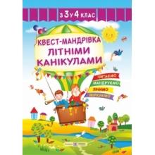 Квест-мандрівка літніми канікулами з 3 у 4 клас Вознюк Л. Вид-во: Підручники і посібники