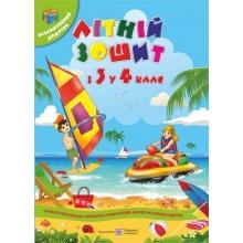 Літній зошит з 3 у 4 клас Вознюк Л., Сапун Г. Вид-во: Підручники і посібники