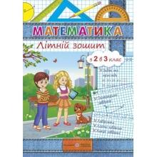 Математика Літній зошит з 2 в 3 клас Цибульська С. Вид-во: Підручники і посібники