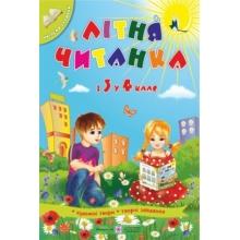 Літня читанка з 3 у 4 клас Вознюк Л., Сапун Г. Вид-во: Підручники і посібники