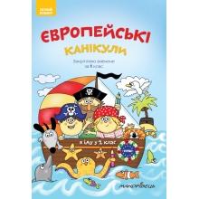 Європейські канікули Закріплюю вивчене за 1 клас Літній зошит Шульц П. Вид-во: Мандрівець