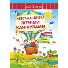 Квест-мандрівка літніми канікулами з 1 у 2 клас Вознюк Л. Вид-во: Підручники і посібники