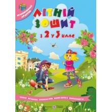 Літній зошит з 2 у 3 клас Вознюк Л., Сапун Г. Вид-во: Підручники і посібники