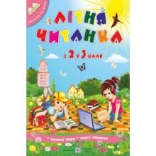 Літня читанка майбутнього третьокласника Вознюк Л., Сапун Г. Вид-во: Підручники і посібники