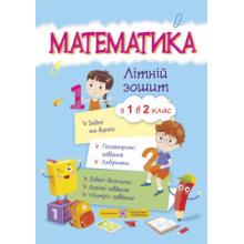 Математика Літній зошит з 1 в 2 клас Цибульська С. Вид-во: Підручники і посібники