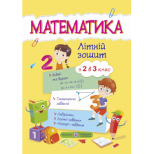 Літній зошит Математика з 2 в 3 клас Цибульська С. Вид-во: Підручники і посібники