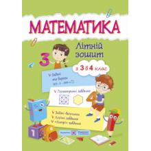Літній зошит Математика з 3 в 4 клас Цибульська С. Вид-во: Підручники і посібники